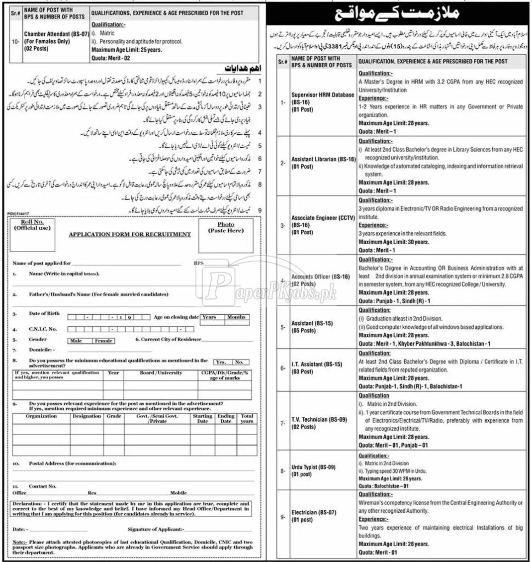 Public Sector Organization P.O.Box 3381 Islamabad Jobs 2017