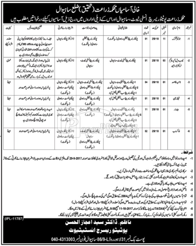 Agriculture Department Sahiwal Jobs 2017Agriculture Department Sahiwal Jobs 2017