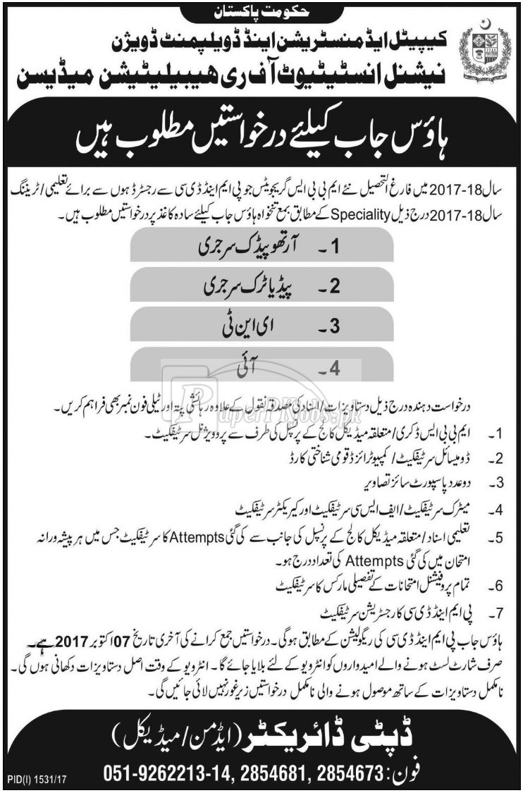 CADD National Institute of Rehabilitation Medicine Islamabad Jobs 2017