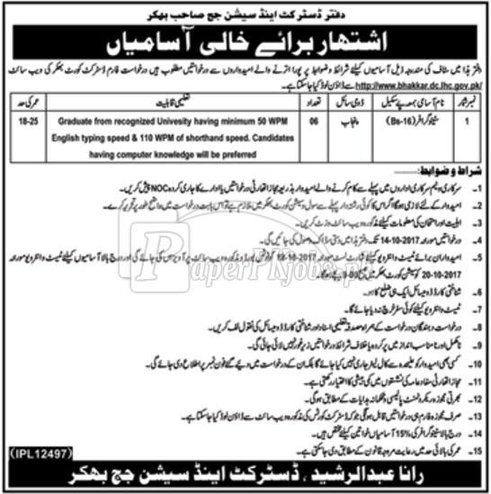 District & Session Court Bhakkar Jobs 2017