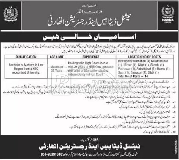 National Database & Registration Authority NADRA Ministry of Interior Jobs 2017