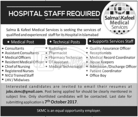 Salma & Kafeel Medical Services SKMC Jobs 2017