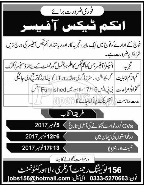 156 Locating Regiment Artillery Lahore Cantt Jobs 2017