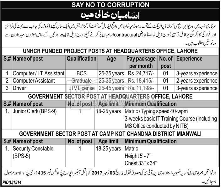 Federal Government Organization Jobs 2017