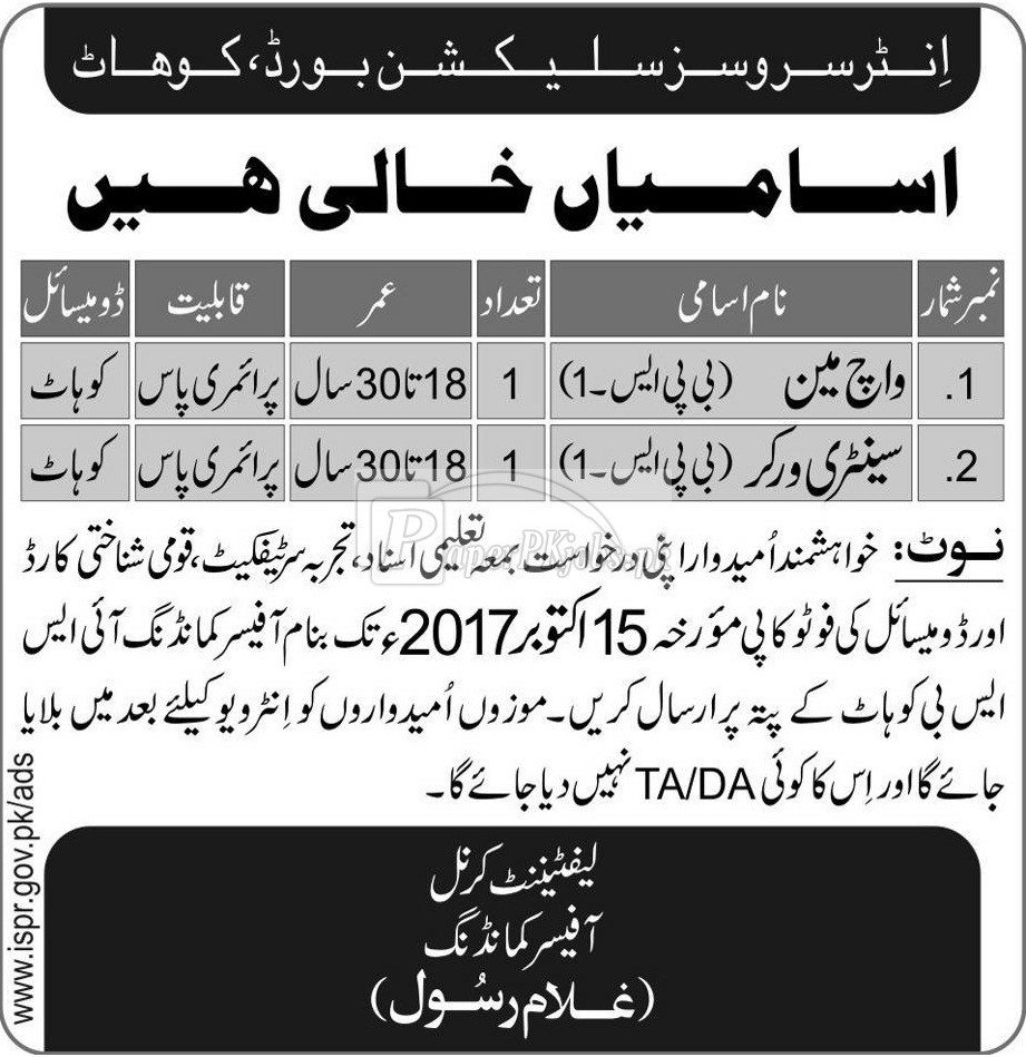 Inter Services Selection Board Kohat Jobs 2017