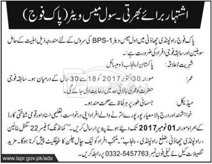 Join Pak Army 2017