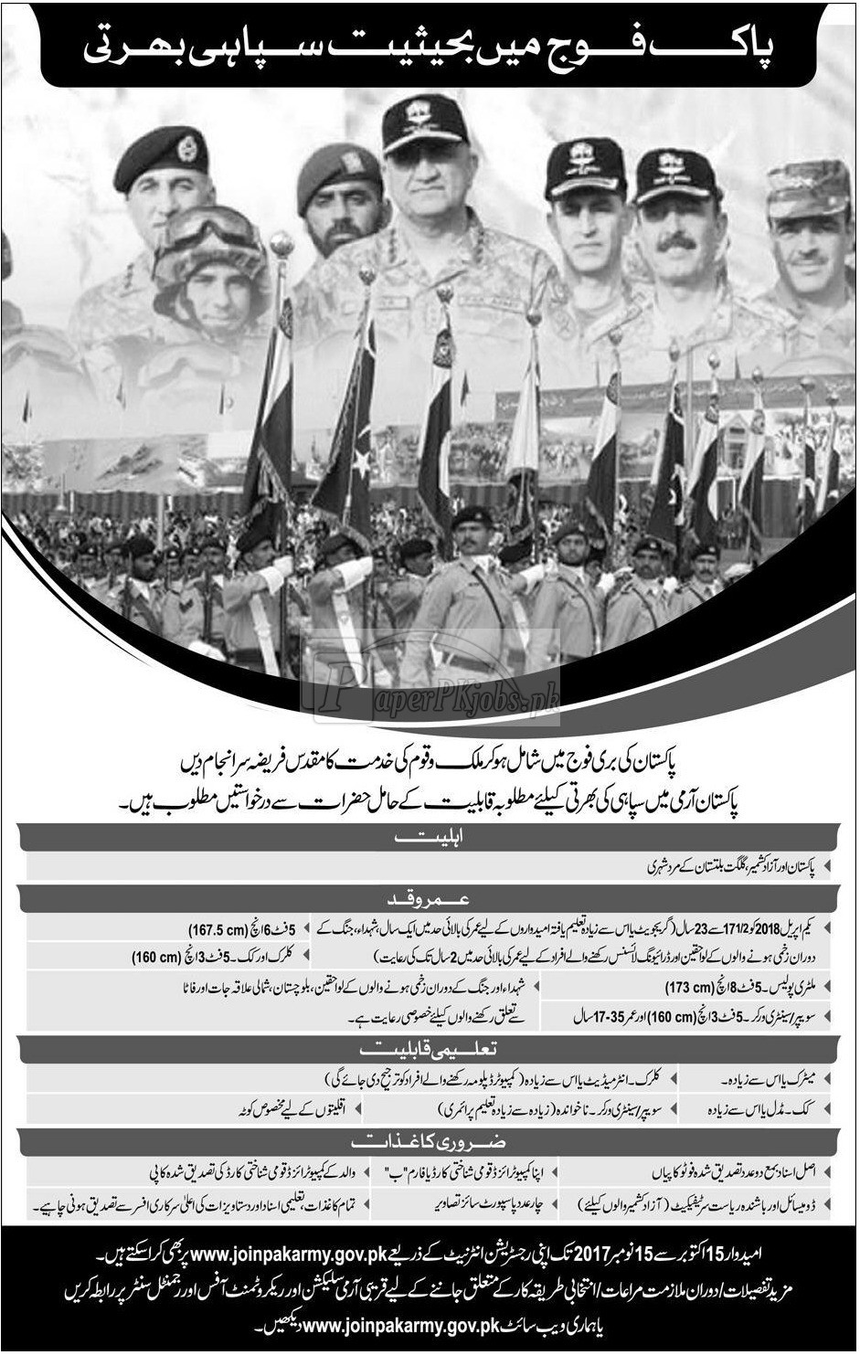 Join Pak Army as Soldier (Sipahi) 2017