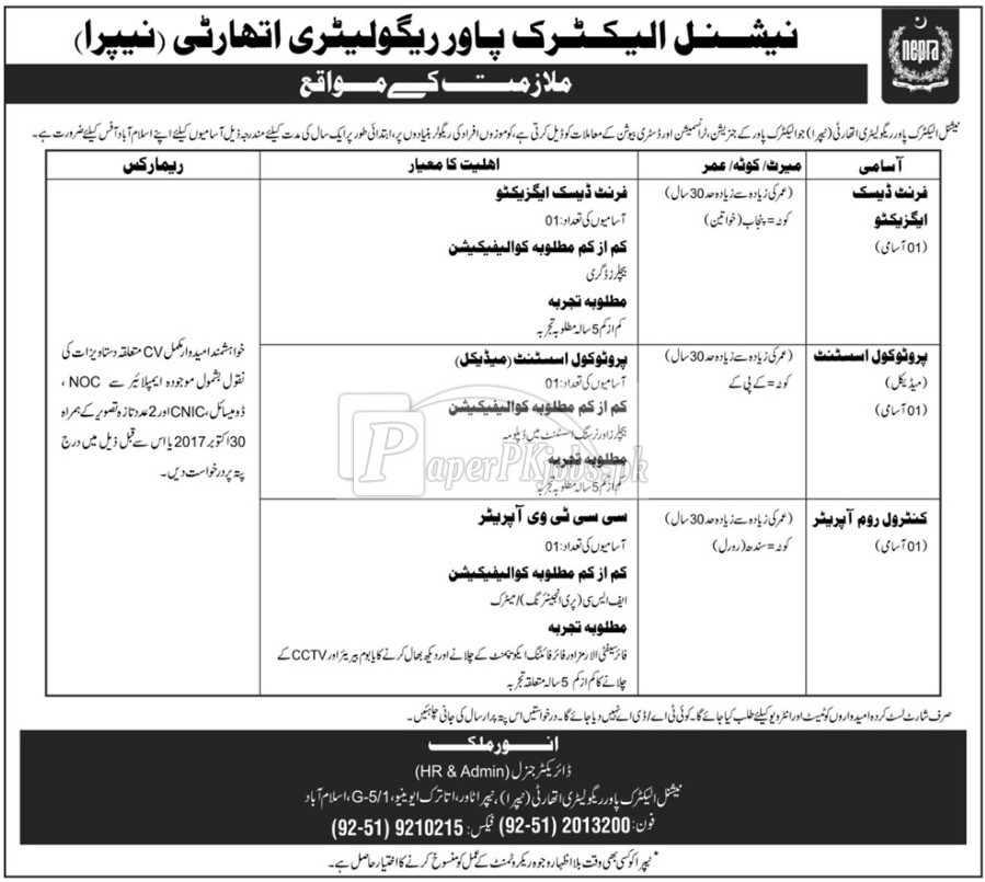 National Electric Power Regulatory Authority NEPRA Jobs 2017
