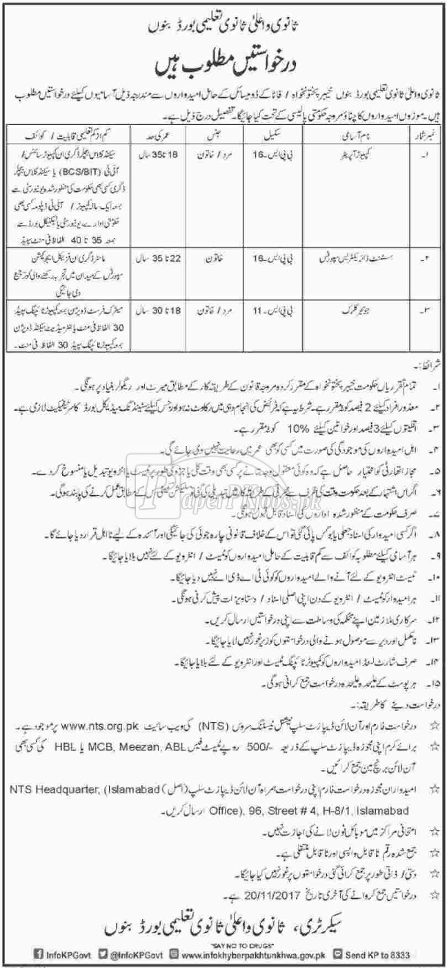Board of Intermediate & Secondary Education BISE Bannu NTS Jobs 2017