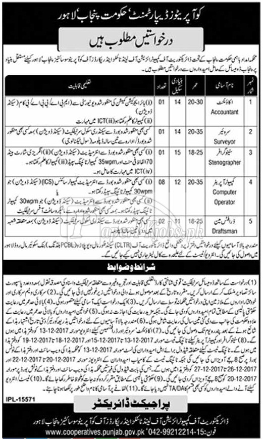 Cooperatives Department Lahore Government of Punjab Jobs 2017