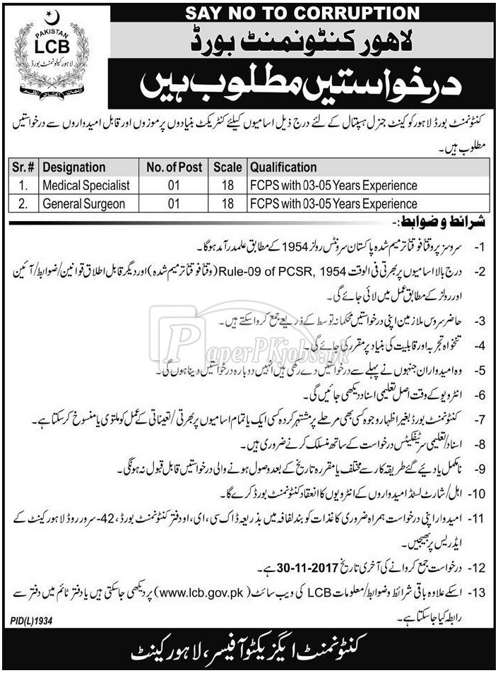 Lahore Cantonment Board Cantt General Hospital Jobs 2017