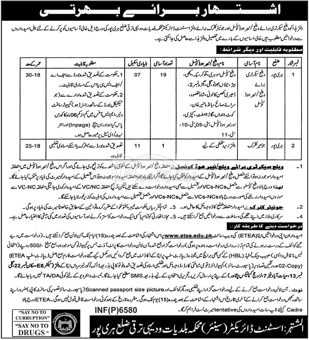 Local Government & Rural Development Department Haripur ETEA Jobs 2017