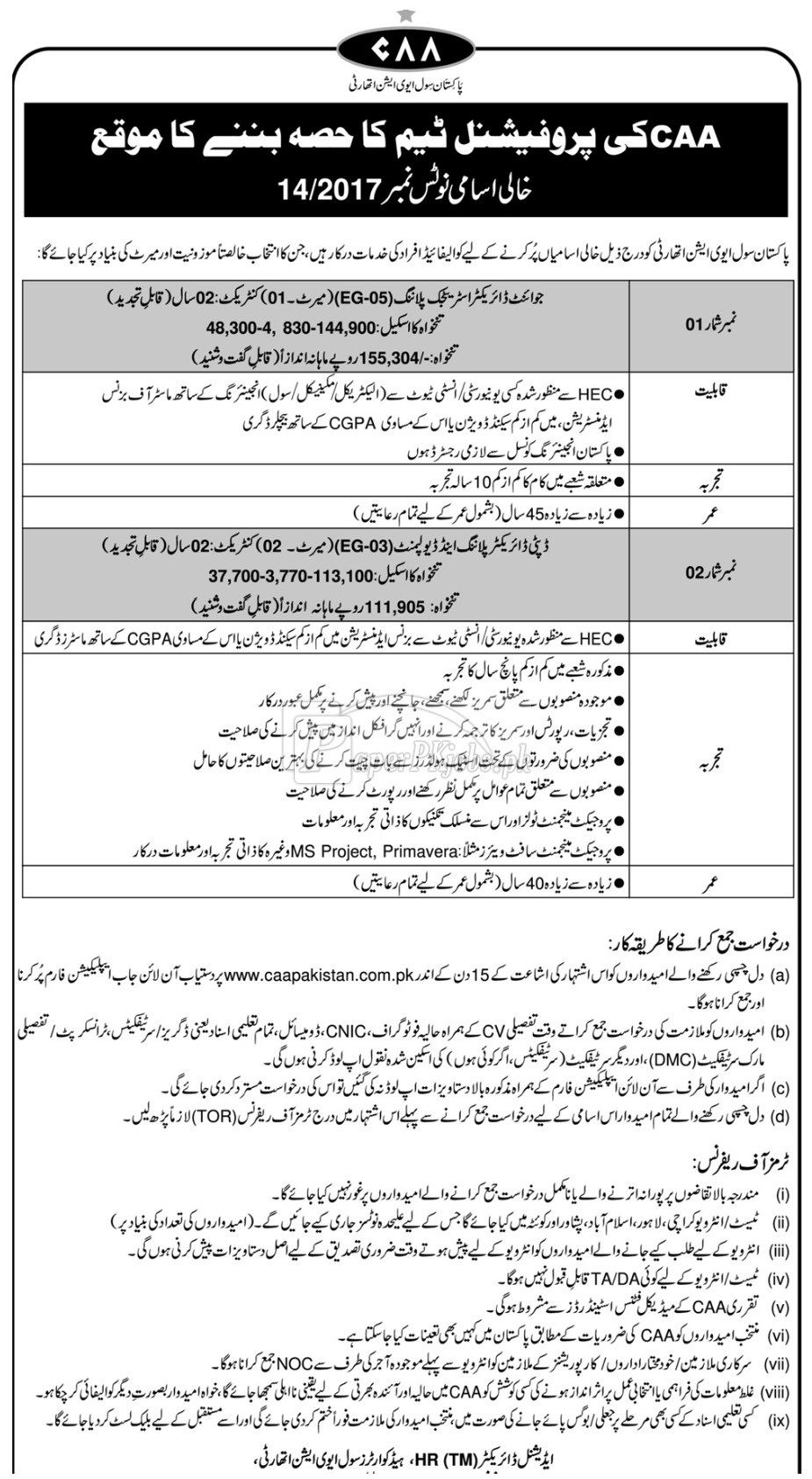 Pakistan Civil Aviation Authority CAA Jobs 2017