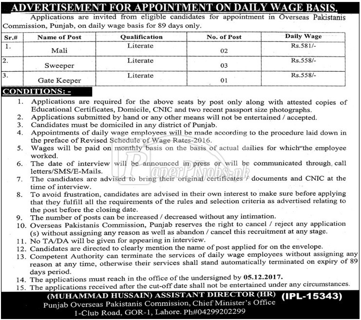 Punjab Overseas Pakistanis Commission Lahore Jobs 2017