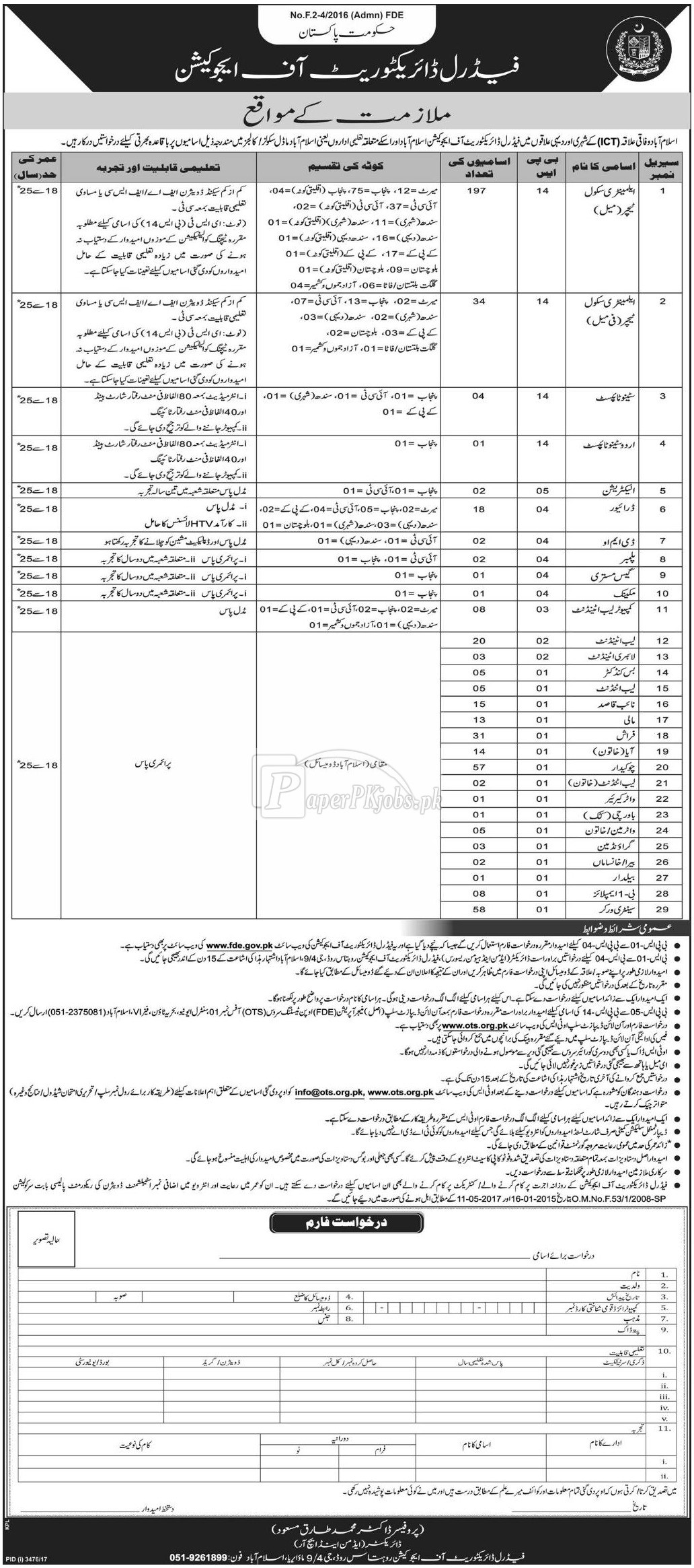 Federal Directorate of Education OTS Jobs 2017