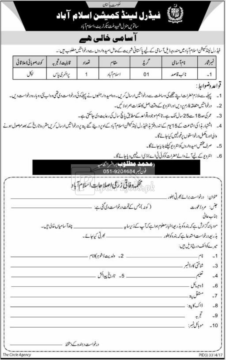 Federal Land Commission Islamabad Jobs 2017