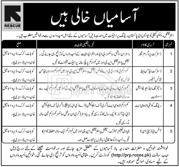 International Rescue Committee Pakistan Reading Project Jobs 2017