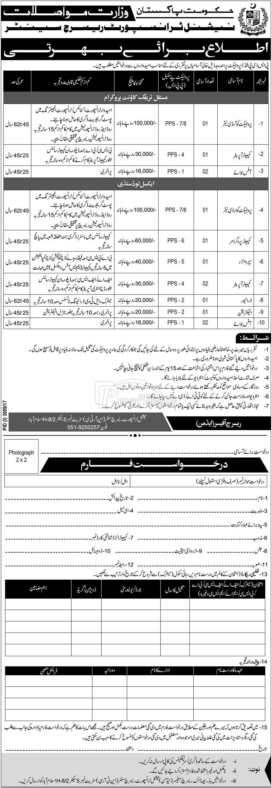 National Transport Research Center NTRC Ministry of Communications Islamabad Jobs 2017