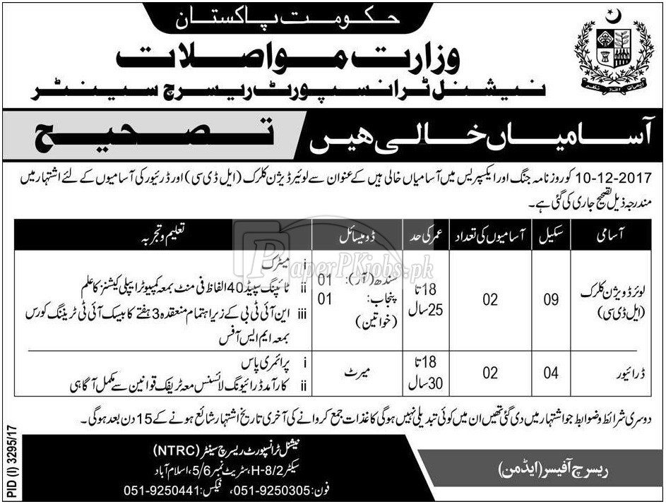 National Transport Research Center NTRC Ministry of Communications NTS Jobs 2017