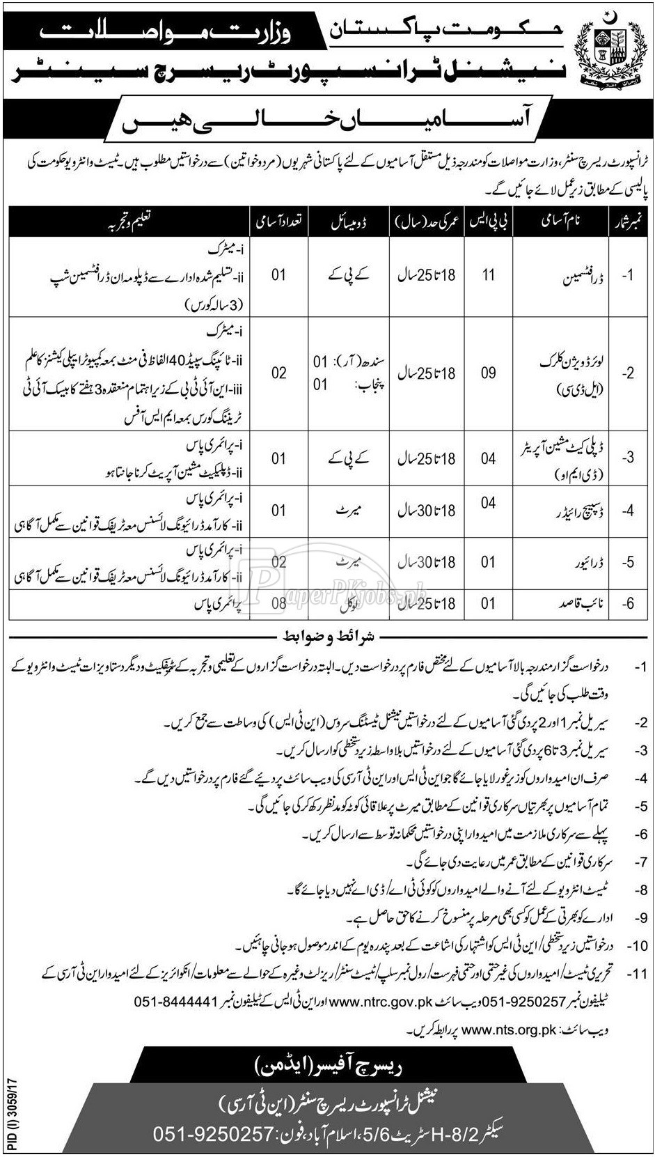National Transport Research Center NTRC NTS Jobs 2017