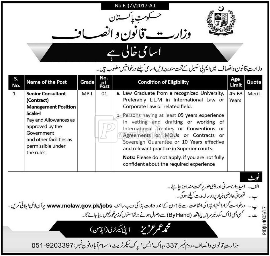 Ministry of Law & Justice Islamabad Jobs 2018