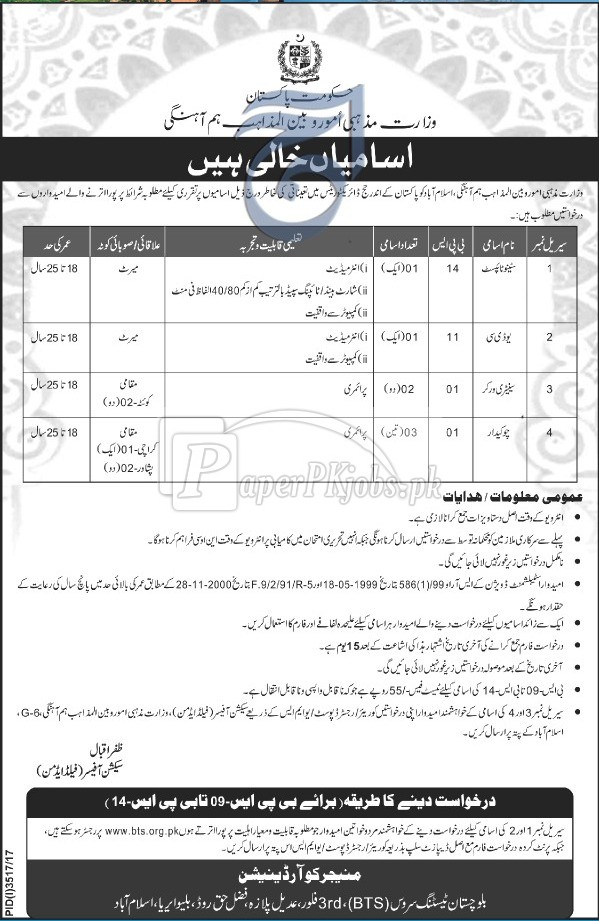 Ministry of Religious Affairs & Interfaith Harmony Islamabad BTS Jobs 2018