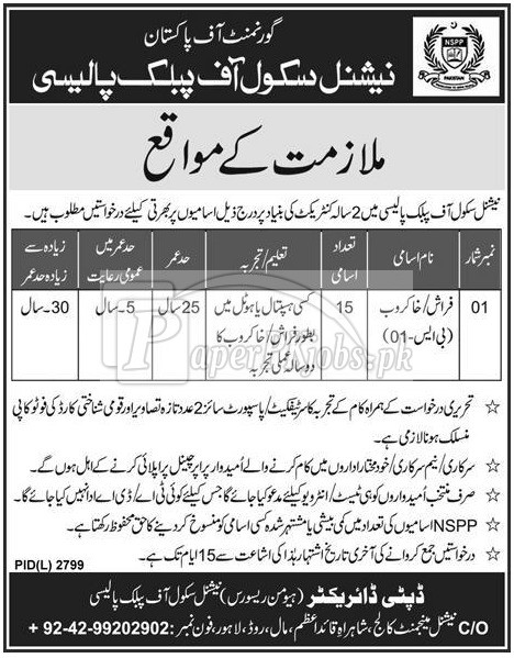National School of Public Policy NSPP Lahore Jobs 2018