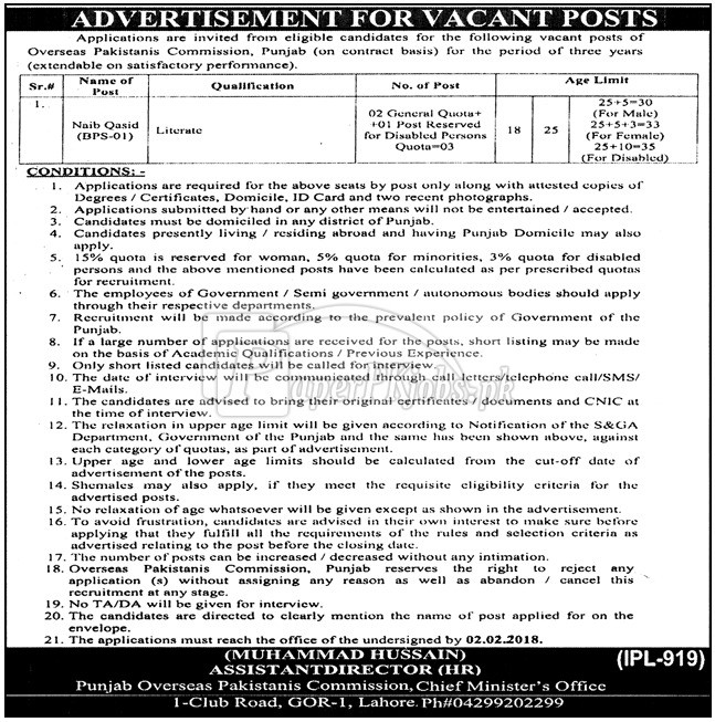 Punjab Overseas Pakistanis Commission Lahore Jobs 2018