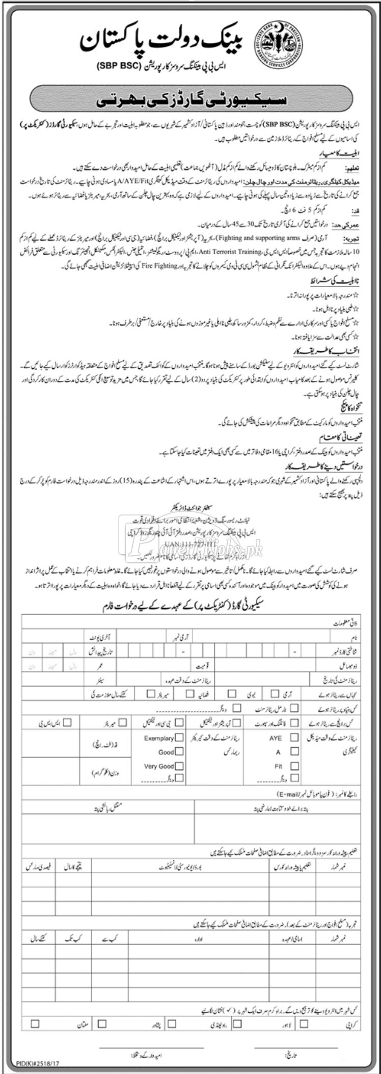 State Bank of Pakistan Banking Services Corporation SBP BSC Jobs 2018