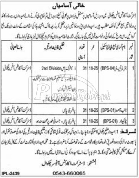 District Accounts Office Chakwal Jobs 2018District Accounts Office Chakwal Jobs 2018
