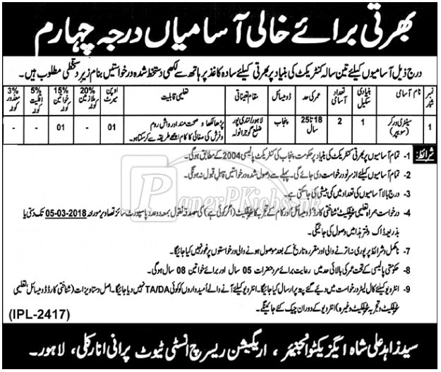 Irrigation Research Institute Lahore Jobs 2018