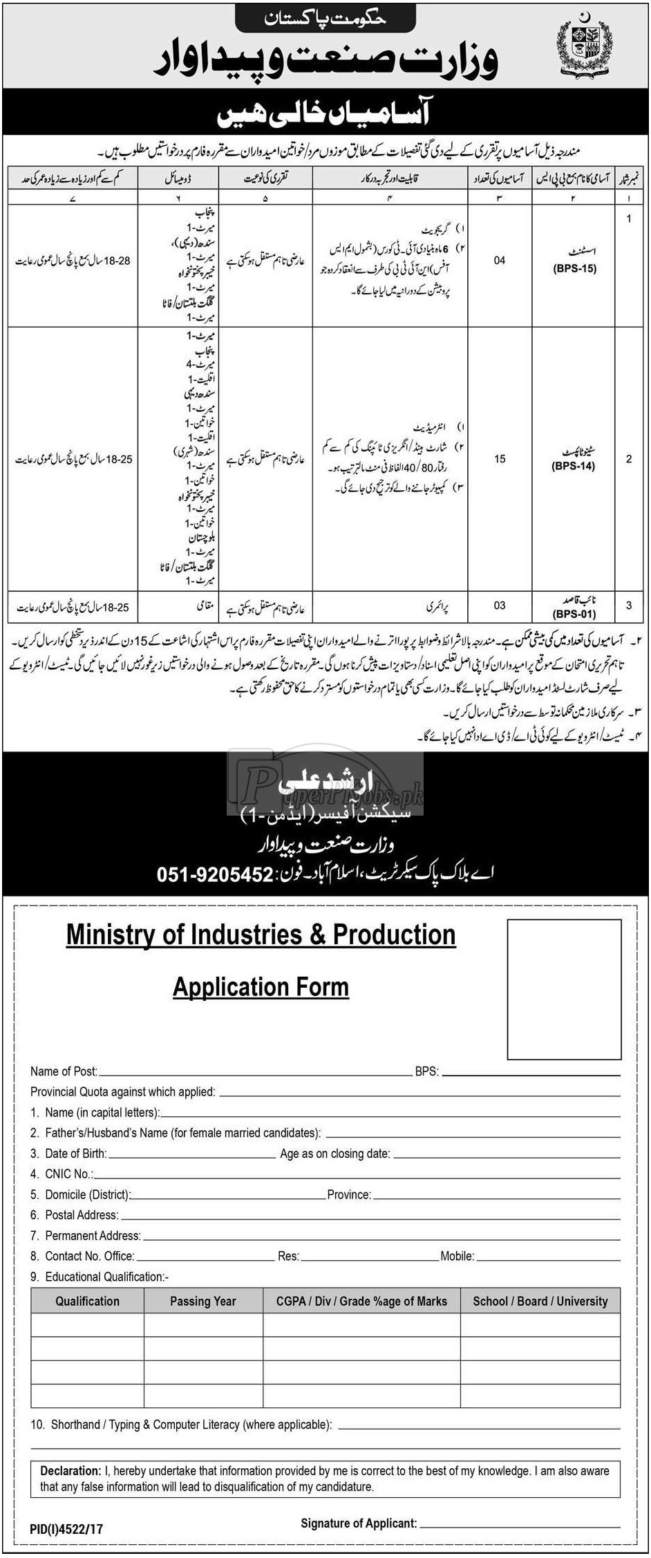 Ministry of Industries & Production Jobs 2018