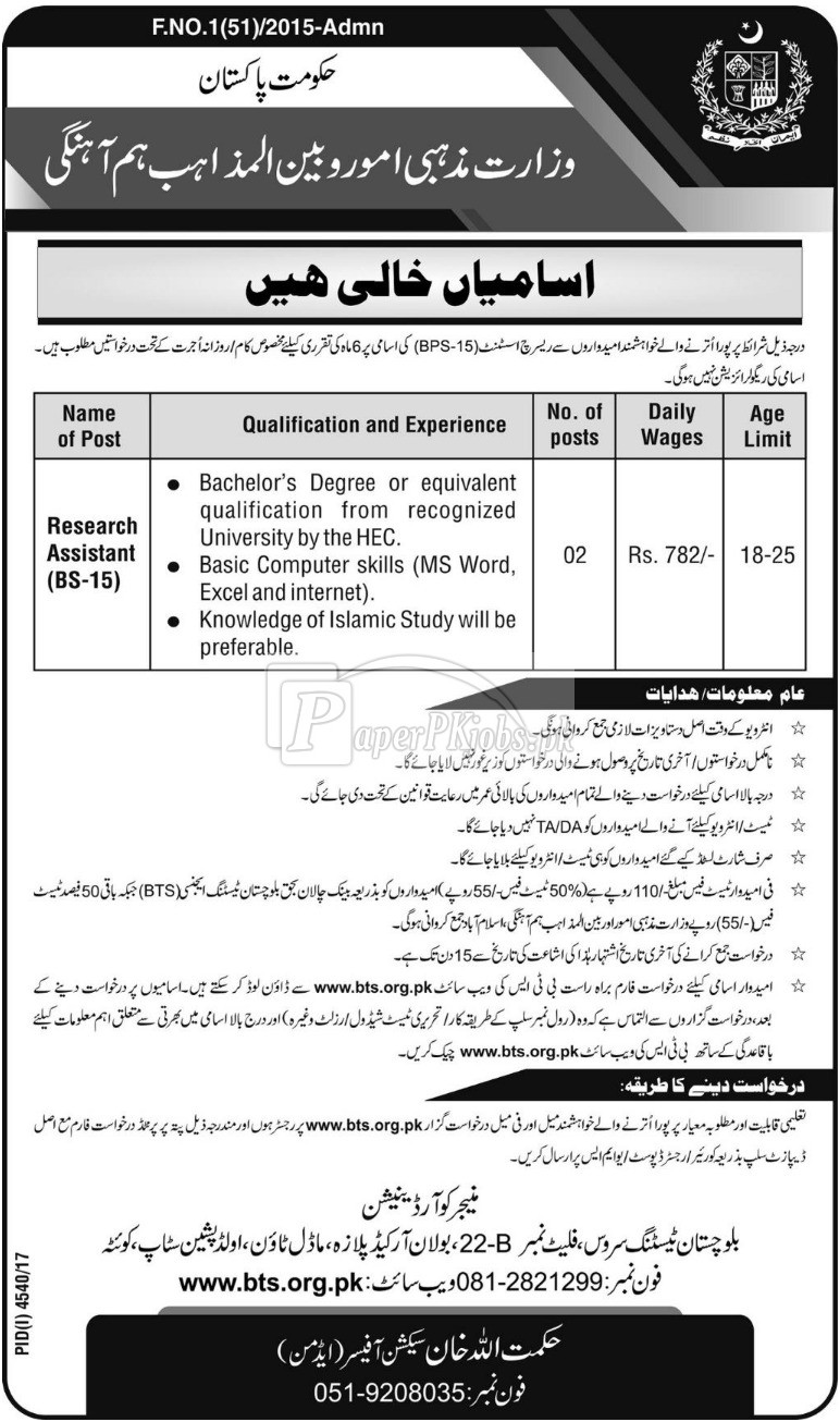 Ministry of Religious Affairs & Interfaith Harmony Jobs 2018