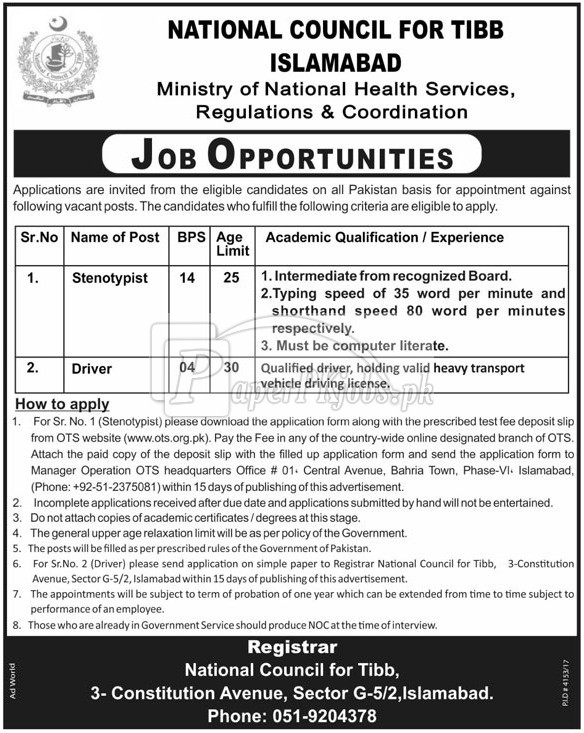 National Council for TIBB Islamabad OTS Jobs 2018