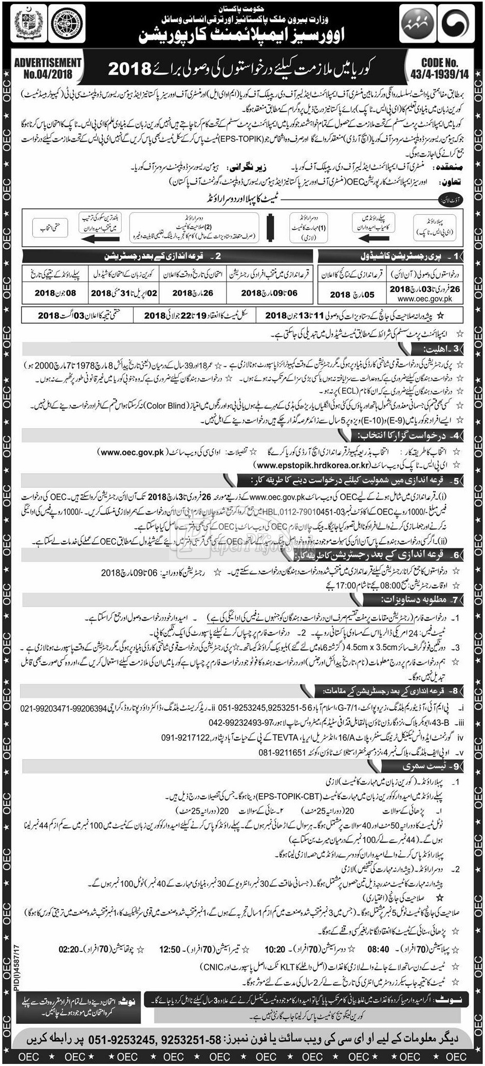 Overseas Employment Corporation OEC Jobs 2018