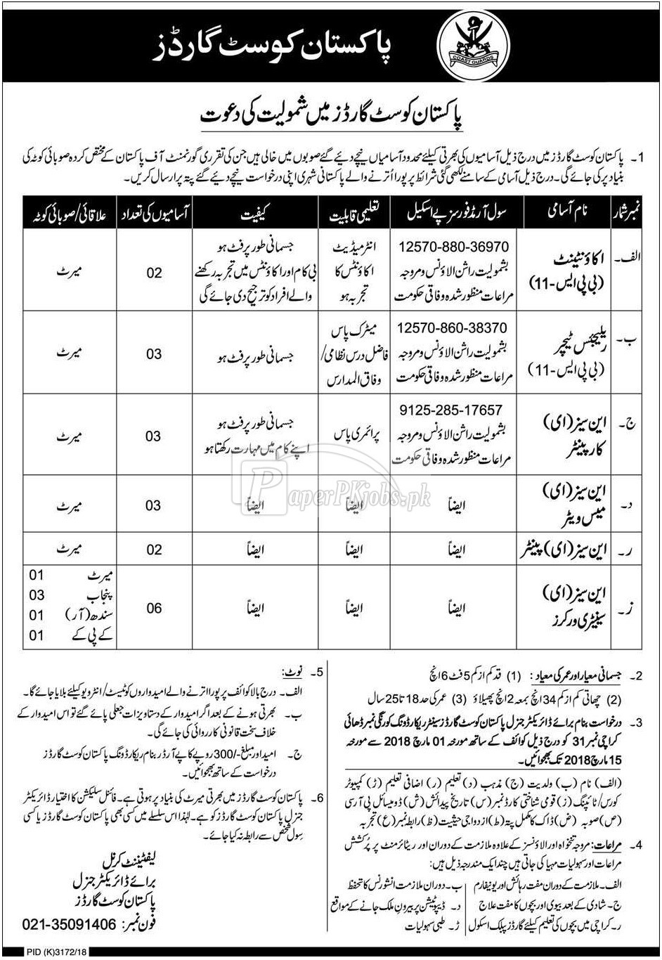 Pakistan Coast Guards Jobs 2018(1)