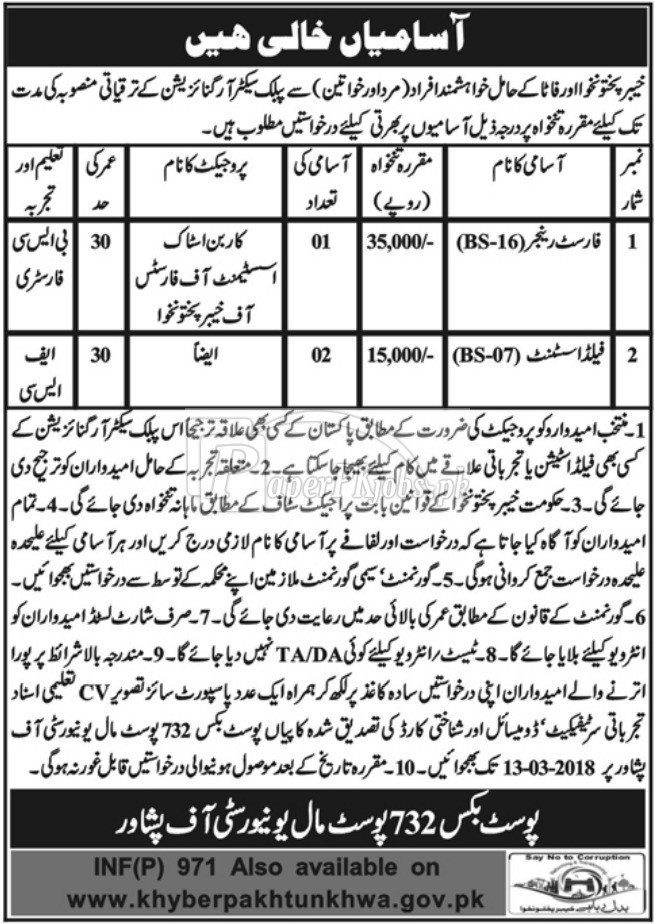 Public Sector Organization P.O.Box 732 Peshawar Jobs 2018