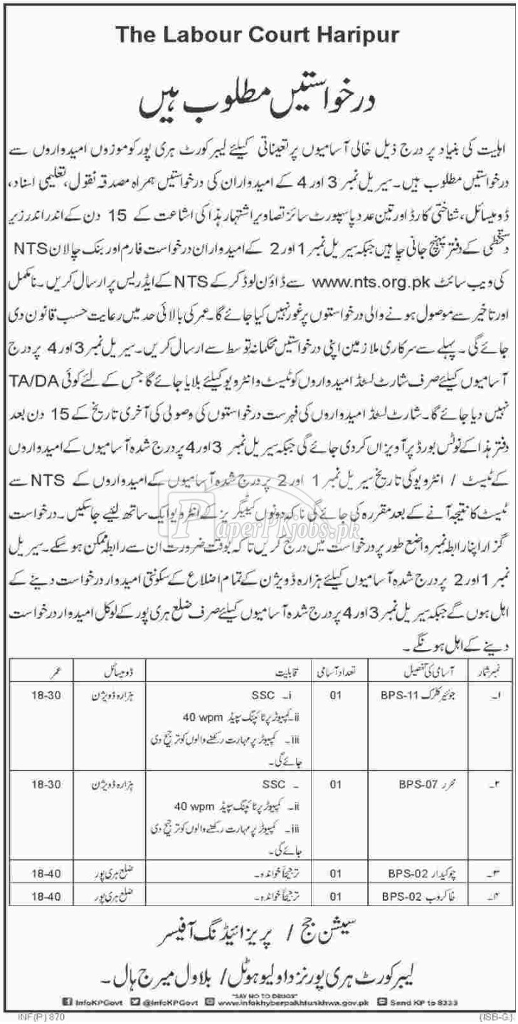 The Labour Court Haripur Jobs 2018