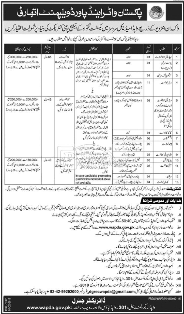 WAPDA Medical Services Jobs 2018