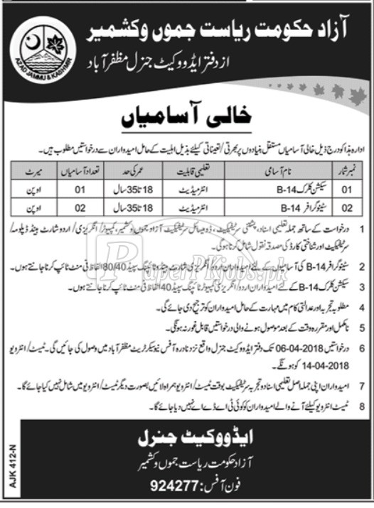Advocate General Office AJK Jobs 2018