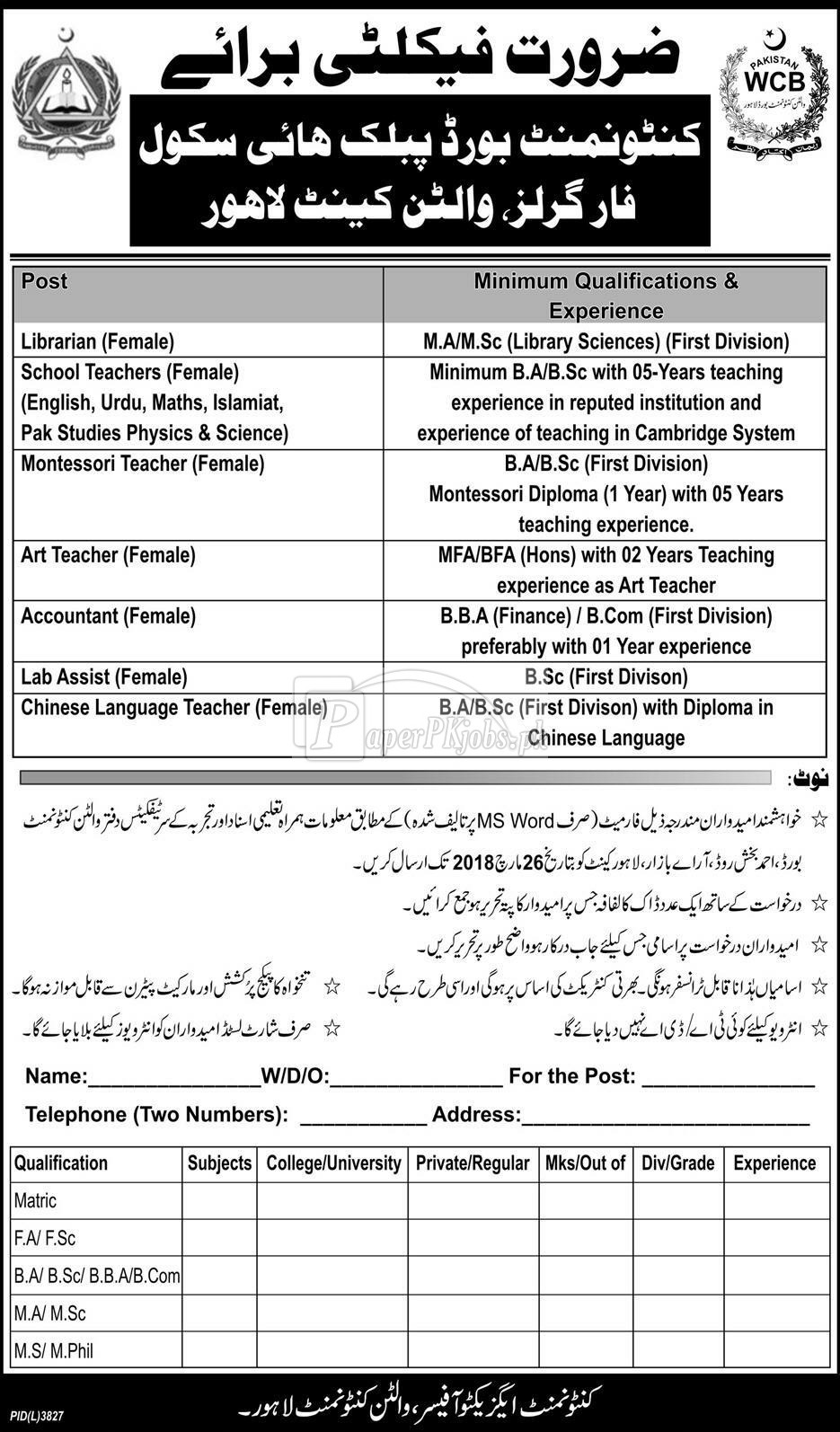 Cantonment Board Public High School For Girls Lahore Jobs 2018