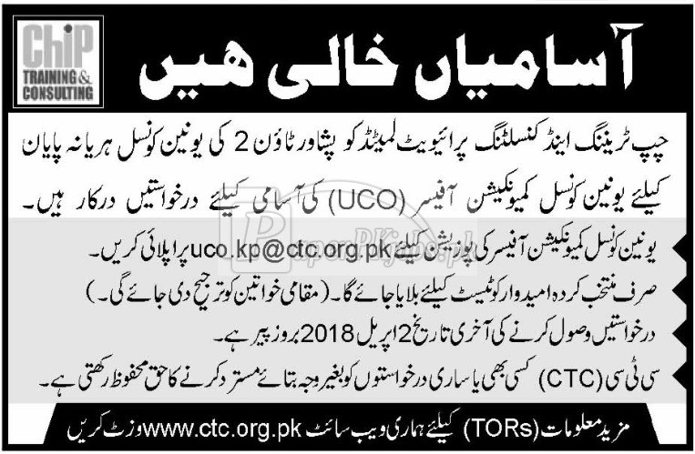 Chip Training & Consulting Pvt Ltd Jobs 2018