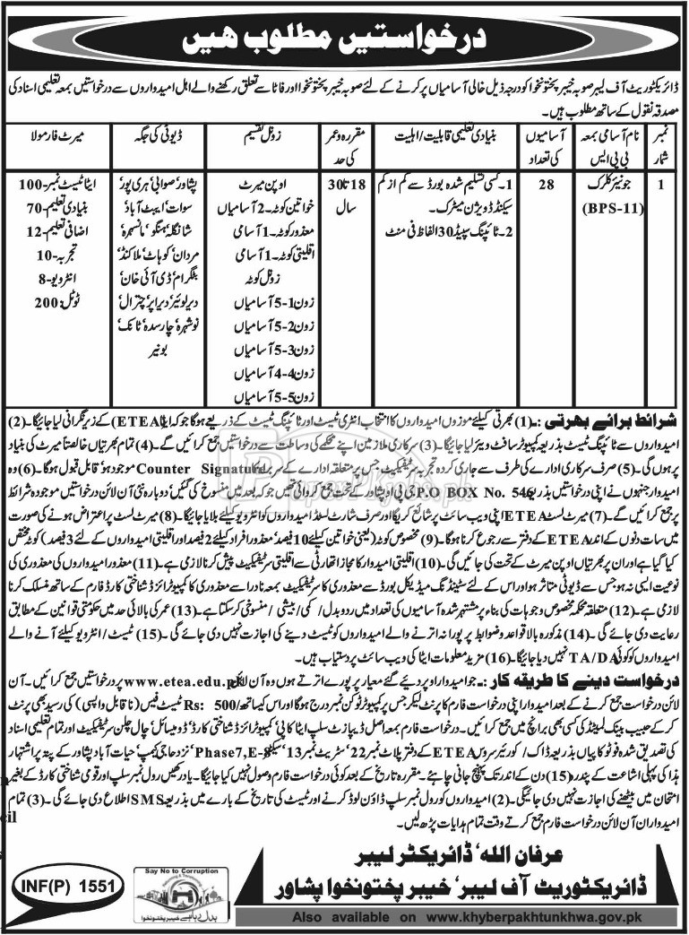 Directorate of Labour KPK Jobs 2018