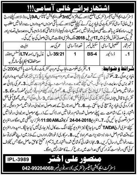 District Education Officer Literacy Lahore Jobs 2018