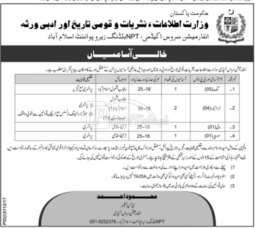 Government of Pakistan - Ministry of Information Jobs 2018