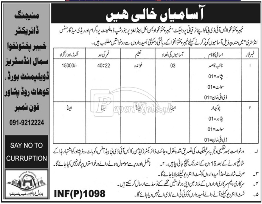 KPK Small Industries Development Board Peshawar Jobs 2018