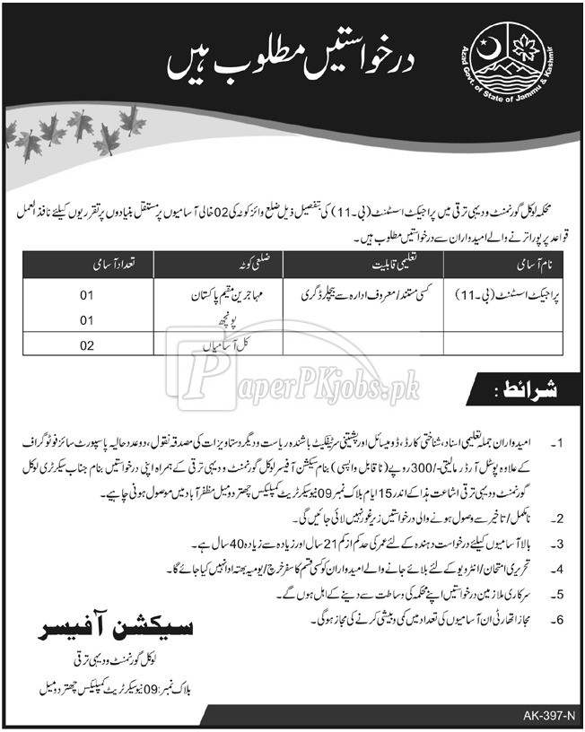 Local Government & Rural Development Department AJK Jobs 2018
