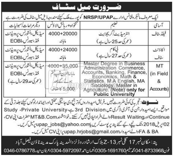 NRSP UPAP Microfinance Institution Jobs 2018