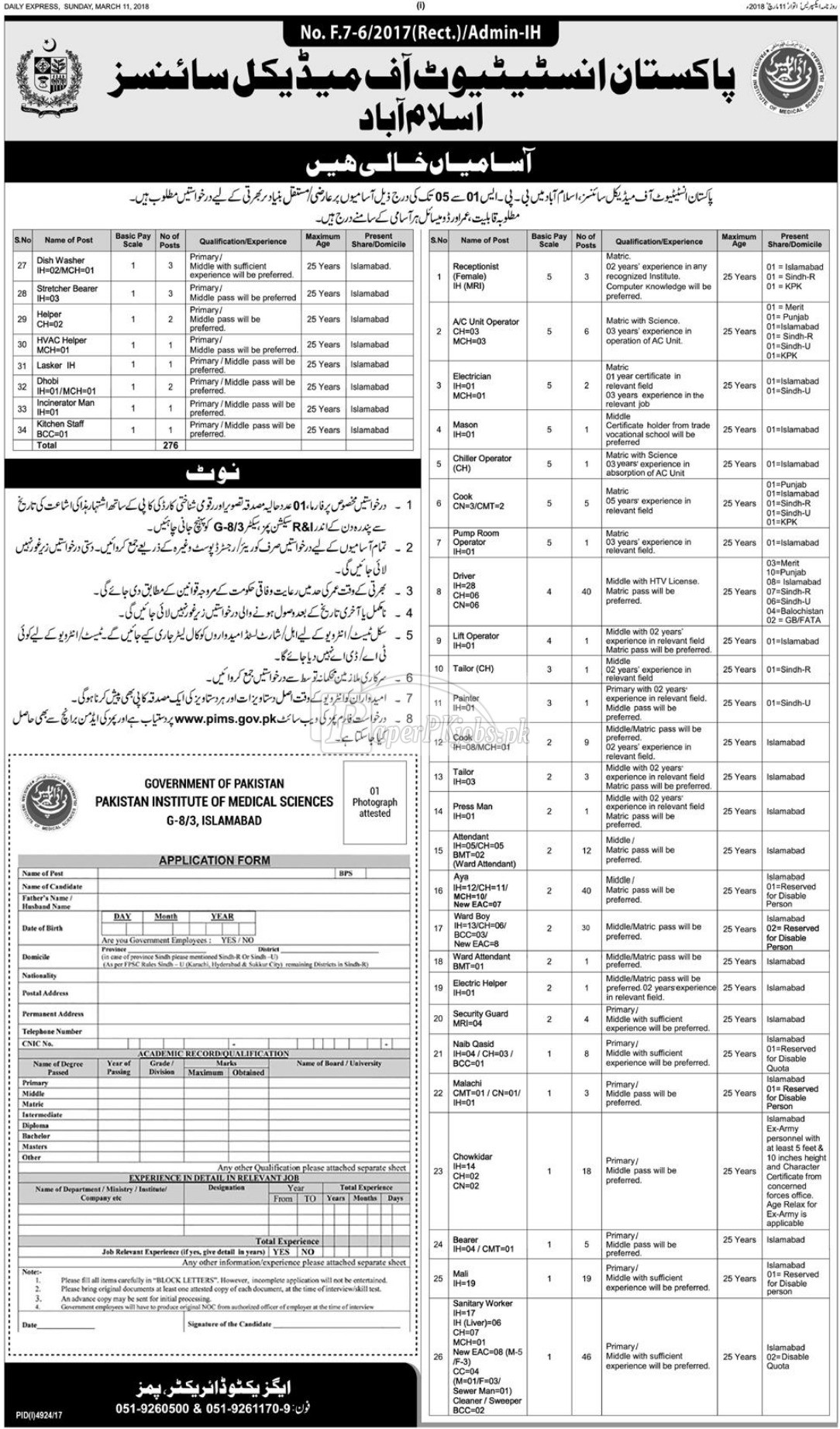 Pakistan Institute of Medical Sciences PIMS Islamabad Jobs 2018