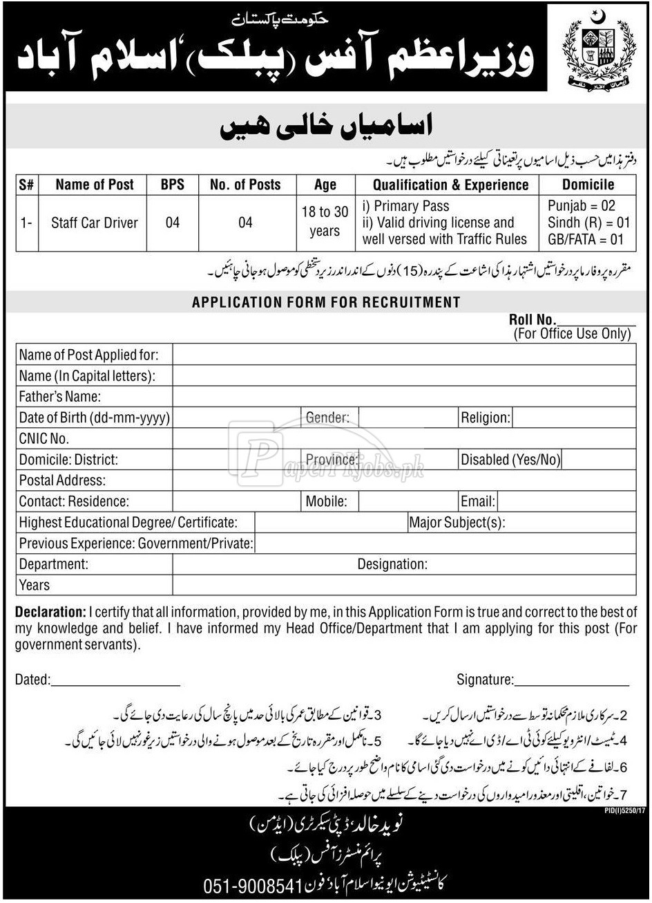 Prime Minister Office Public Islamabad Jobs 2018
